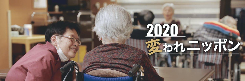 介護保険、利用者負担見直しは(2020変われニッポン)