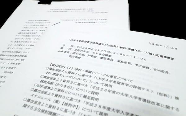 公表された大学入学共通テストを巡る非公開の会議の議事録(24日、文科省)