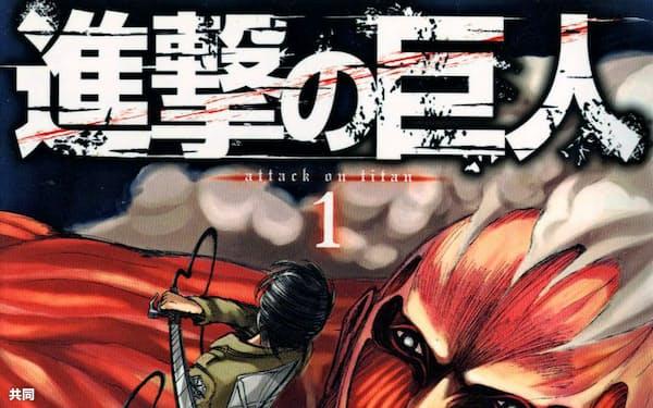 漫画「進撃の巨人」第1巻の表紙=共同