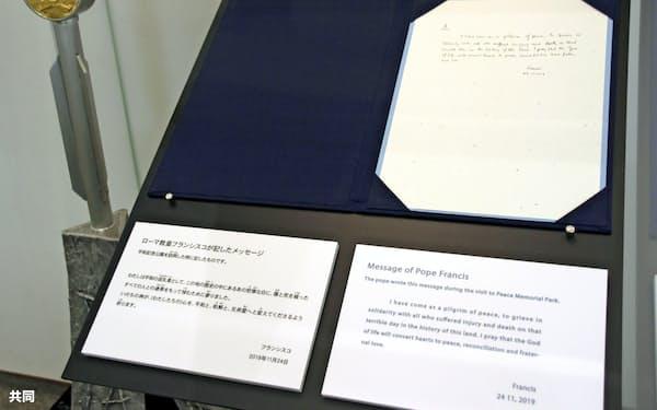 原爆資料館で公開されたローマ教皇フランシスコが記帳したメッセージ(右上、27日)=共同