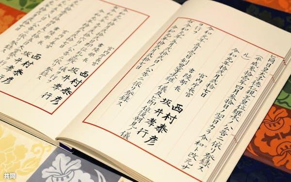 天皇、皇后の身分について記載した「大統譜」(27日午後、宮内庁)=代表撮影・共同