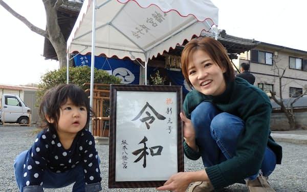 坂本八幡宮では「令和」額で記念撮影をする参拝客も多い(24日、福岡県太宰府市)