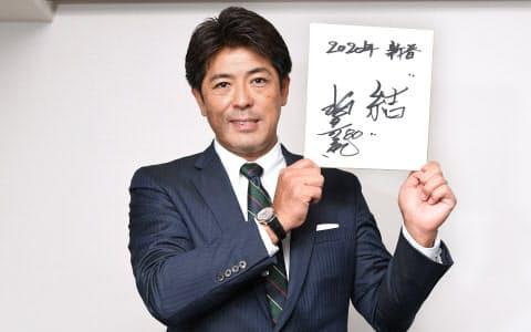 新年に向けた決意を漢字一文字で「結」と表現した稲葉監督
