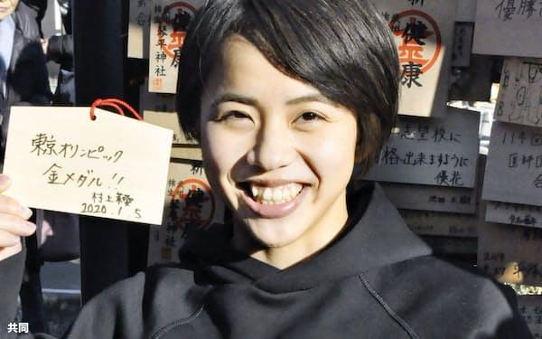 東京五輪での目標を書いた絵馬を片手に笑顔を見せる村上茉愛(5日、川崎市)=共同