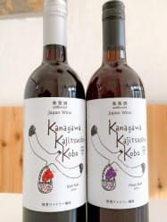 神奈川県産ブドウを使った赤ワイン(750ミリリットルで税別3500円)