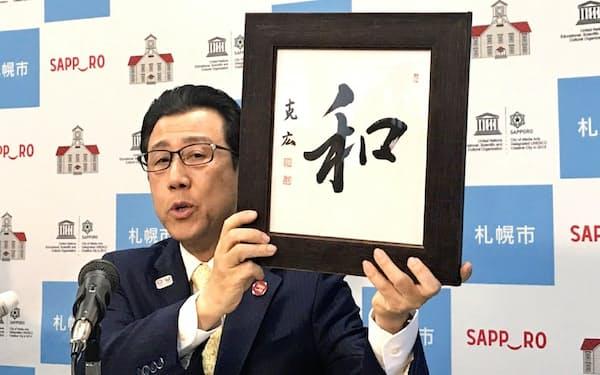 札幌市の秋元市長は今年の漢字に「和」を選んだ