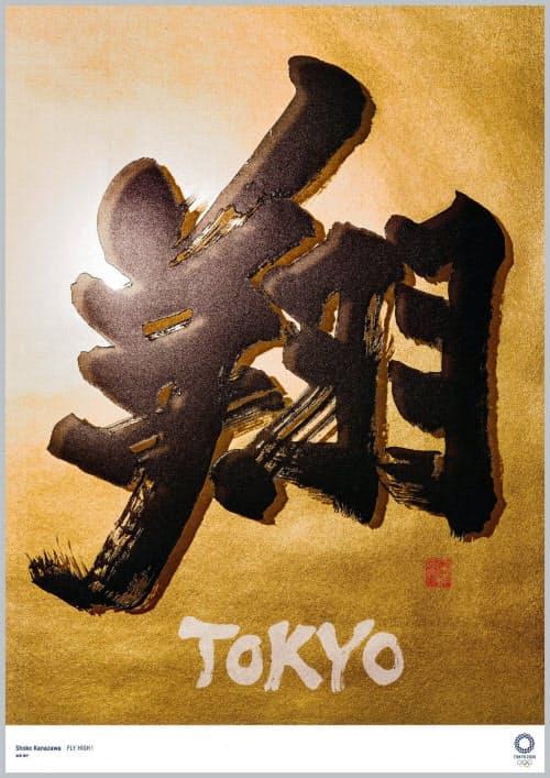 書家、金沢翔子さんの作品「翔」=Tokyo2020提供