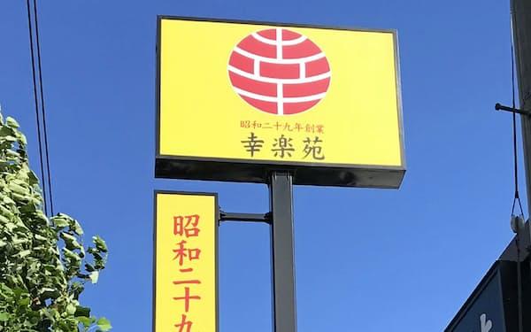 幸楽苑の店舗網の中心は東北・関東になる。