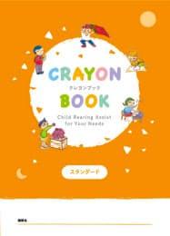 パソナフォスター(東京・千代田)が販売を開始した冊子「クレヨンブック」。子どもの個性や才能を伸ばすことをめざす