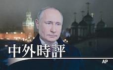 ロシア、反米親中の行方 プーチン大統領の選択肢