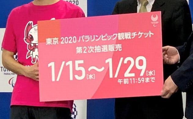 パラリンピックの第2次抽選申し込みは15日から受け付ける(7日、東京都中央区)