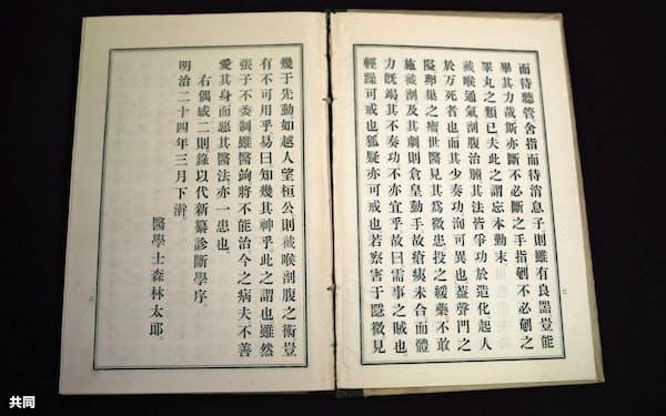 新たに見つかった、森鴎外が医師の心構えを説いた漢文の文章=共同