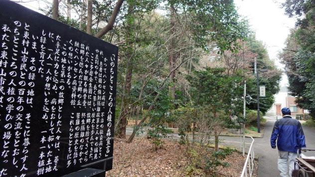 多磨全生園の入所者らが育てた木々は「人権の森」と呼ばれる(東京都東村山市)