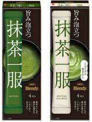味の素AGFが発売する「『ブレンディ』抹茶一服 ミルクなし」(左)と「『ブレンディ』抹茶一服 ミルク少々」