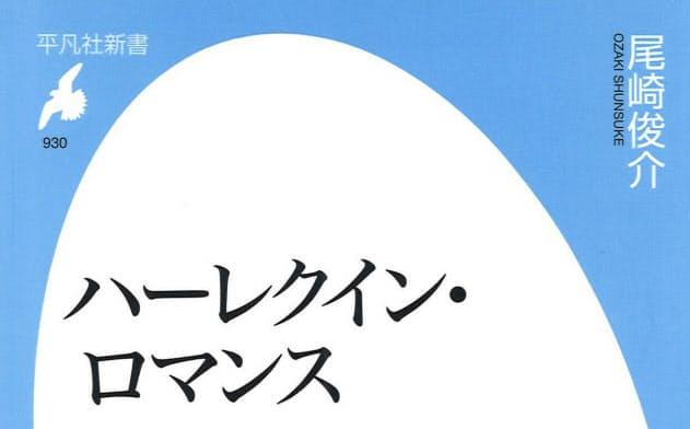 (平凡社新書・880円)