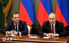 ロシアは孤立の道へ 世界に背向ける「プーチン院政」