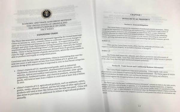 15日、米通商代表部(USTR)が公表した米中の合意文書