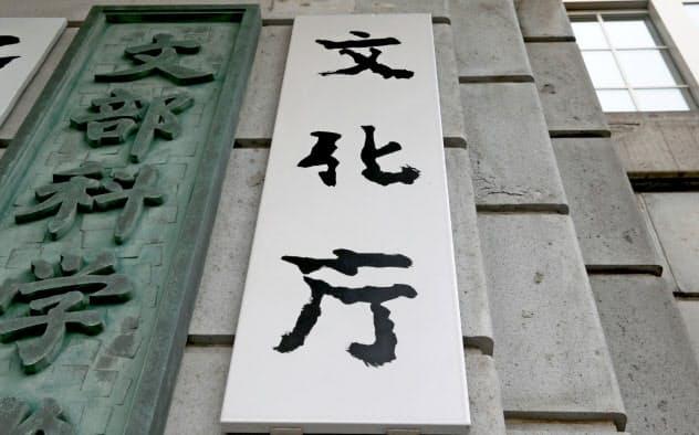 文化庁(東京・霞が関)