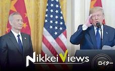 米中対立、まだ第1幕の終わり 長く続く複合冷戦へ
