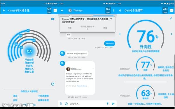 メッセージの内容から相手の感情や性格を分析し、ビッグデータに照らし合わせて性格チャートを作成する(Mei App Inc提供)