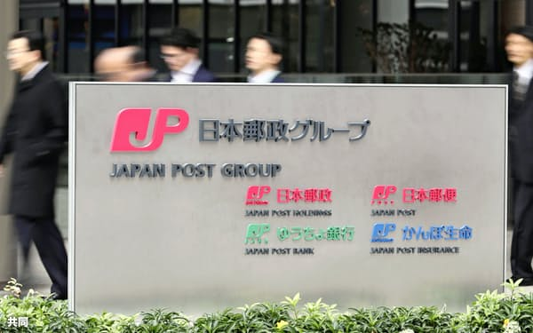かんぽ生命保険や日本郵便などが入る日本郵政グループの看板(東京都千代田区)=共同