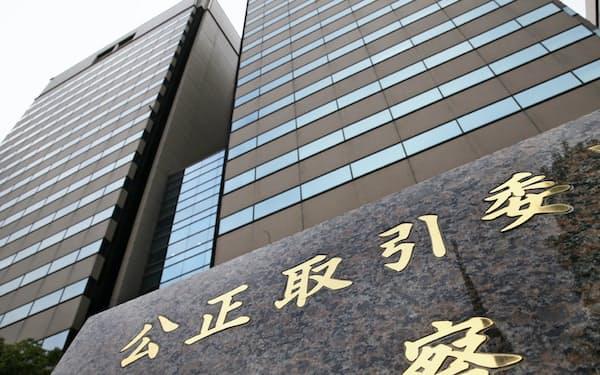 東京・霞が関の公正取引委員会