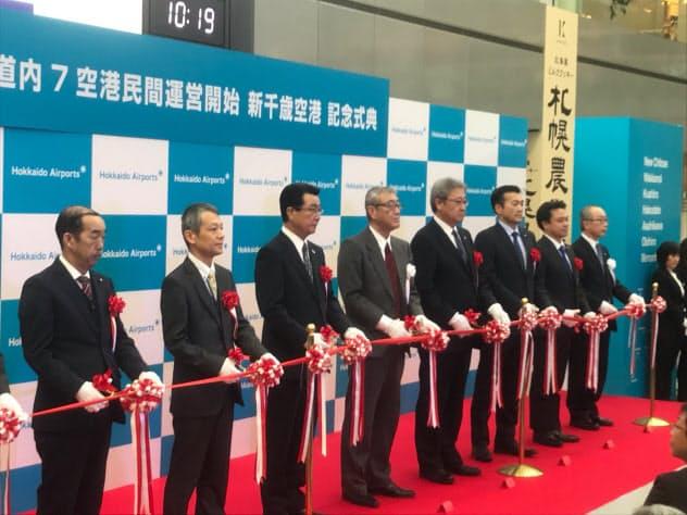新千歳空港での記念式典(北海道千歳市、18日午前)