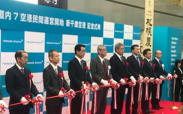 北海道7空港民営化の開始記念式典、千歳市の新千歳空港、18日午前