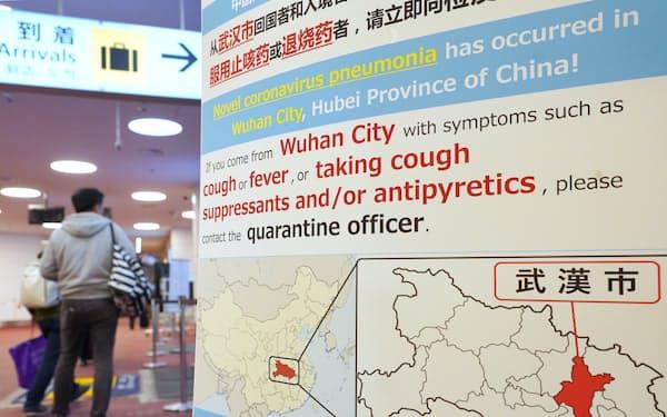 新型コロナウイルスについて注意を呼びかけるポスター(羽田空港国際線ターミナル)