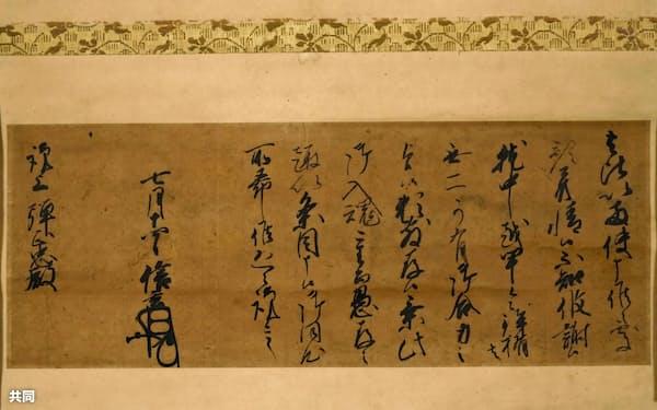 武田信玄が織田信長に宛てたとされる書状。左から2行目に「信玄」の文字と花押が見える(太陽コレクション蔵)=共同