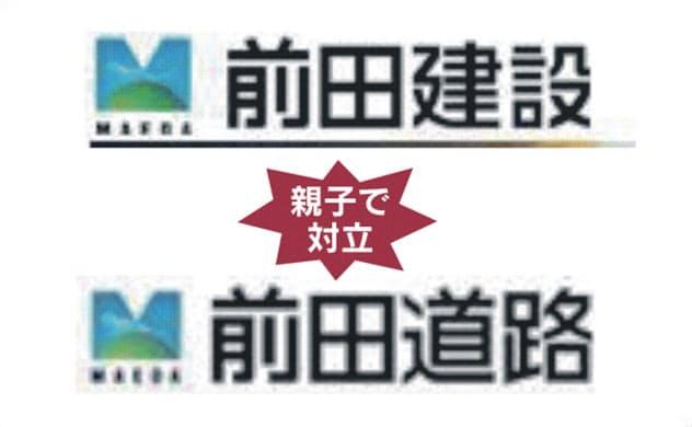前田道路「シナジーない」 前田建設TOBに反対表明