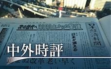 2050年からの警鐘 楽観論許さぬ日本の未来