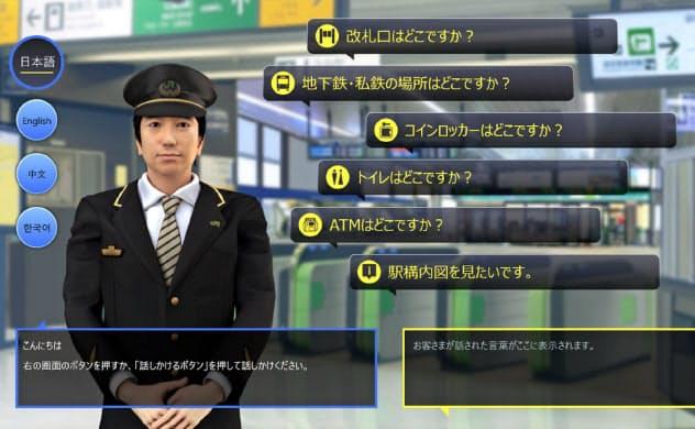 JR東日本の駅案内AIサイネージ