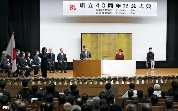 国立障害者リハビリテーションセンターなどの創立40周年の記念式典に出席し、あいさつされる天皇陛下(22日、埼玉県所沢市)=共同