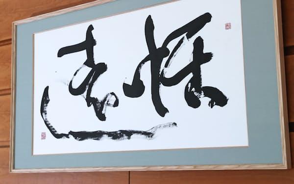 河東純一さんの書「恬遠」。閣僚応接室の前に掲げられている