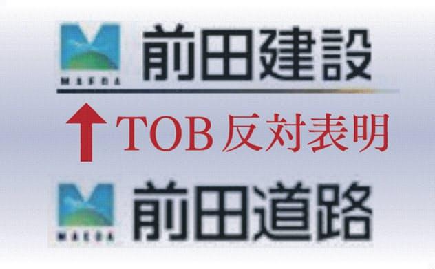 前田道路、535億円の特別配当 敵対的TOB対抗で大幅上げ