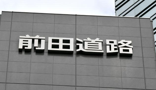 前田道路本店(東京都品川区)