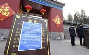 新型肺炎の影響で、伝統的な縁日「廟会」の中止を知らせる張り紙(25日、北京中心部の地壇公園)=共同