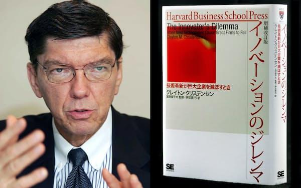 米ハーバード大経営大学院のクレイトン・クリステンセン教授(写真左、2011年撮影)と、著書「イノベーションのジレンマ」