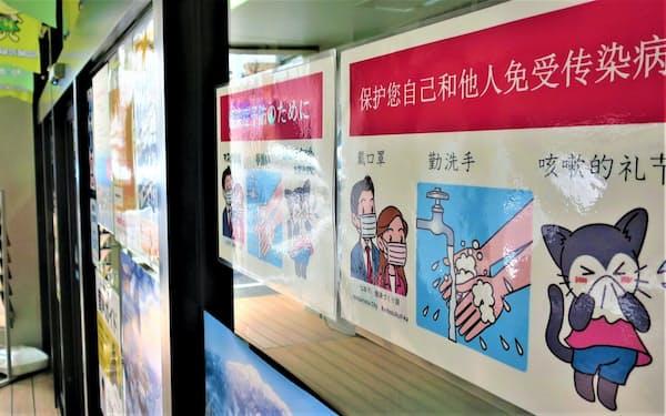 新型肺炎で注意を喚起するポスター(松本市観光情報センター)