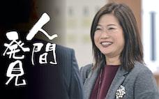 18年ぶりの日本で「女性初」 男性優位、逆に利用も