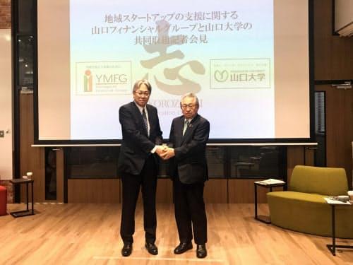 スタートアップ支援で協力する山口FGの吉村猛社長(左)と山口大学の岡正朗学長