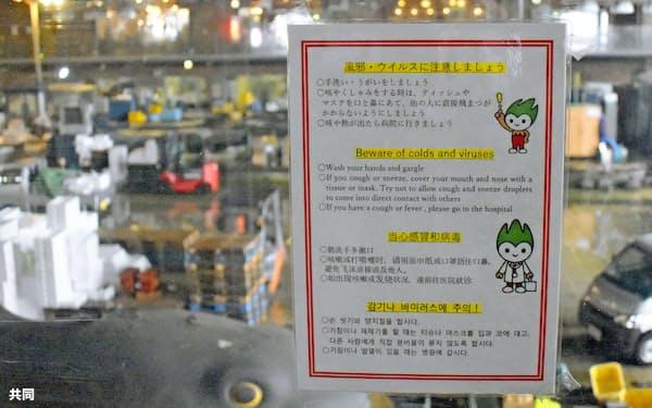 唐戸市場では多言語で手洗いなどを促す掲示がある=共同
