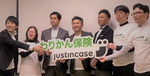 ジャストインケースの畑社長(中央)は「年間1万人」の加入者を目標とする(28日、東京・大手町)