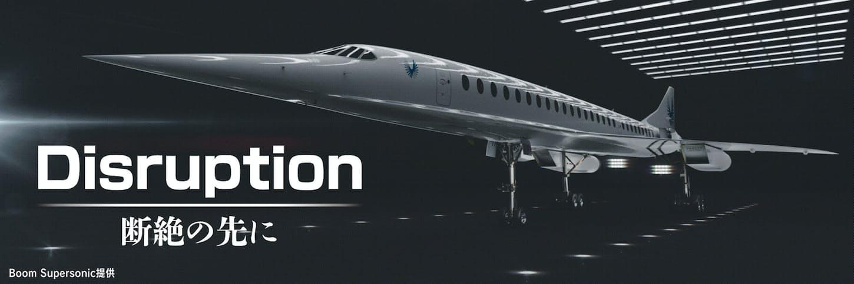 超音速の翼再び 開発ブーム、近づく移動革命の足音