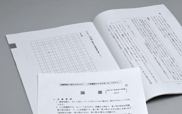 大学入学共通テストで国語の記述式部分は大問ごと削除され、試験時間は短縮される