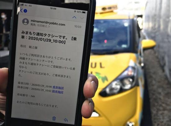 離れて暮らす家族へタクシーの乗降時刻と場所を知らせる(29日、岡山市)