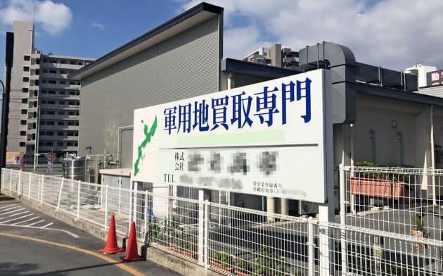 軍用地を扱う事業者の看板(2019年11月、沖縄県北谷町)=一部画像処理しています