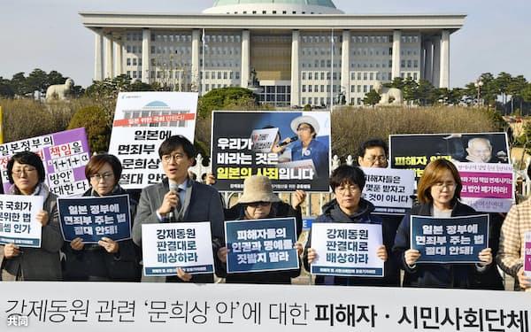 ソウルの国会前で開かれた元徴用工問題をめぐる文喜相国会議長の法案への抗議集会(2019年11月27日)=共同
