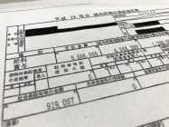 年収が実際の2倍以上に水増しされていた源泉徴収票